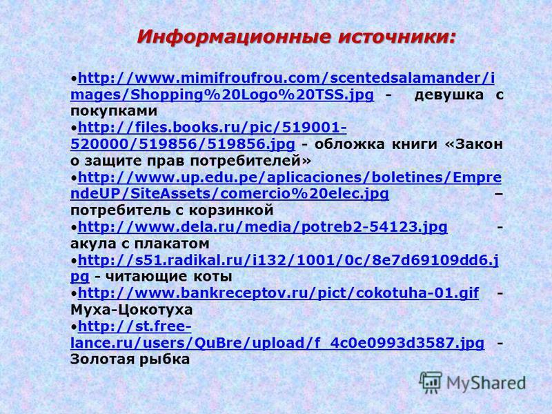 Информационные источники: http://www.mimifroufrou.com/scentedsalamander/i mages/Shopping%20Logo%20TSS.jpg - девушка с покупкамиhttp://www.mimifroufrou.com/scentedsalamander/i mages/Shopping%20Logo%20TSS.jpg http://files.books.ru/pic/519001- 520000/51
