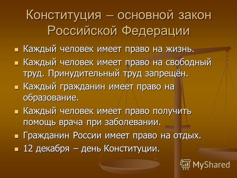 Конституция – основной закон Российской Федерации Каждый человек имеет право на жизнь. Каждый человек имеет право на жизнь. Каждый человек имеет право на свободный труд. Принудительный труд запрещён. Каждый человек имеет право на свободный труд. Прин