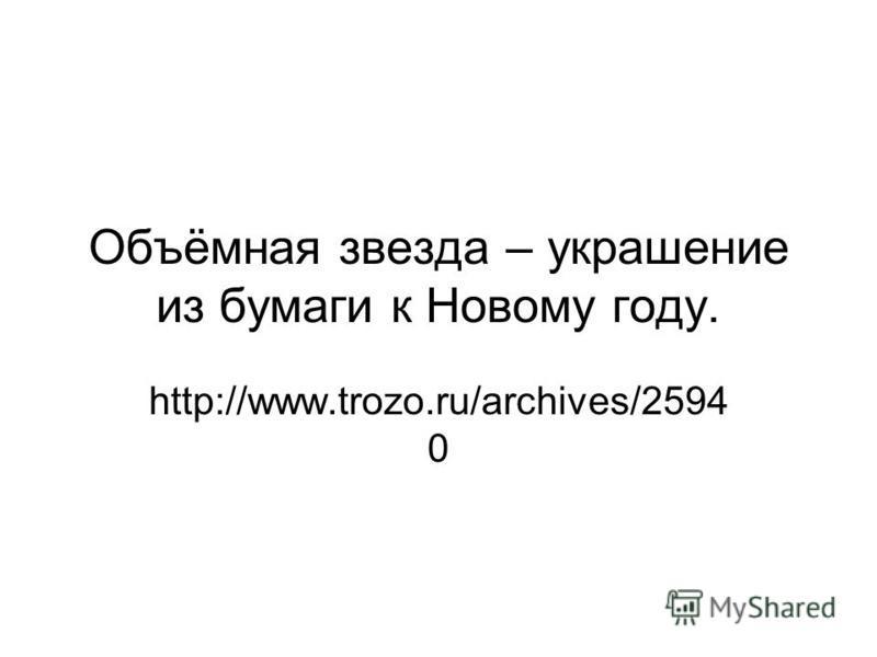 Объёмная звезда – украшение из бумаги к Новому году. http://www.trozo.ru/archives/2594 0