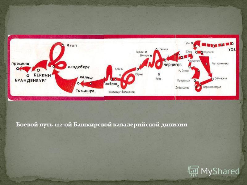 Боевой путь 112-ой Башкирской кавалерийской дивизии