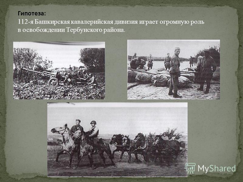 Гипотеза: 112-я Башкирская кавалерийская дивизия играет огромную роль в освобождении Тербунского района.