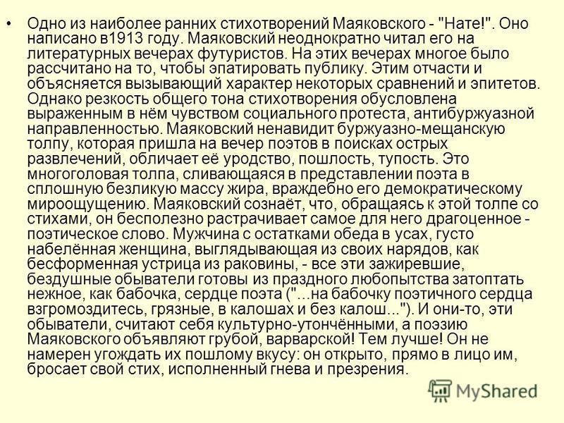 Одно из наиболее ранних стихотворений Маяковского -