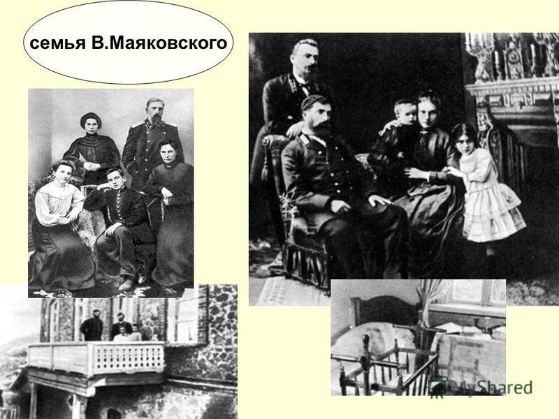 семья В.Маяковского