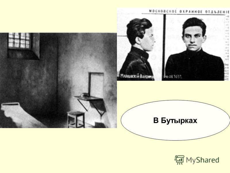 В Бутырках