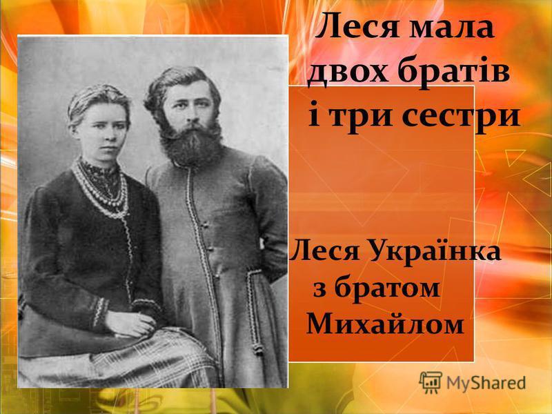 Леся Українка з братом Михайлом Леся мала двох братів і три сестри