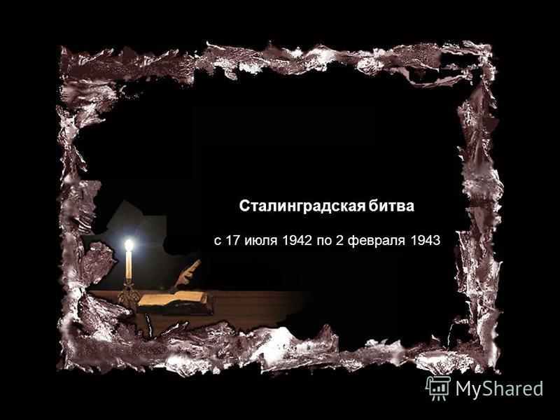 Сталинградская битва с 17 июля 1942 по 2 февраля 1943