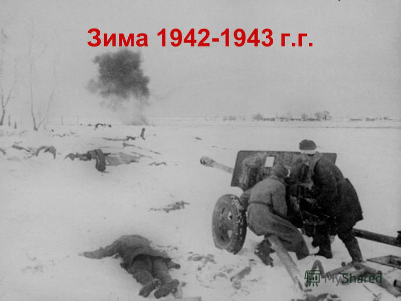 Зима 1942-1943 г.г.