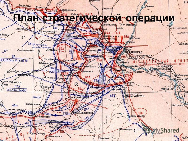 План стратегической операции