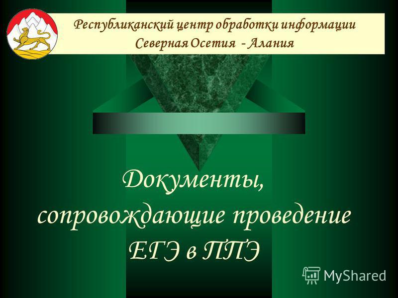 Документы, сопровождающие проведение ЕГЭ в ППЭ Республиканский центр обработки информации Северная Осетия - Алания