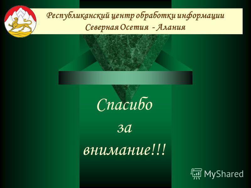 Спасибо за внимание!!! Республиканский центр обработки информации Северная Осетия - Алания