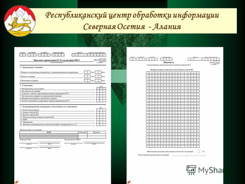Республиканский центр обработки информации Северная Осетия - Алания