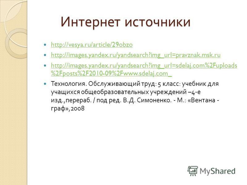 Интернет источники http://vesya.ru/article/29obzo http://images.yandex.ru/yandsearch?img_url=pravznak.msk.ru http://images.yandex.ru/yandsearch?img_url=sdelaj.com%2Fuploads %2Fposts%2F2010-09%2Fwww.sdelaj.com_ http://images.yandex.ru/yandsearch?img_u