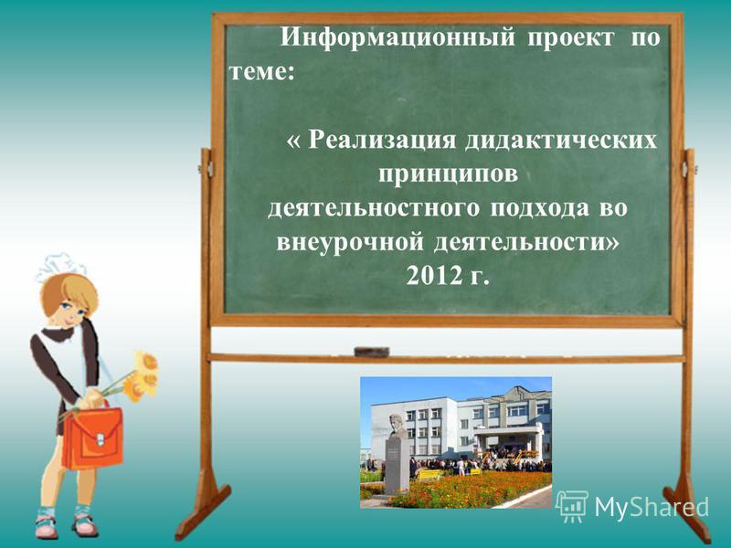Информационный проект по теме: « Реализация дидактических принципов деятельностного подхода во внеурочной деятельности» 2012 г.