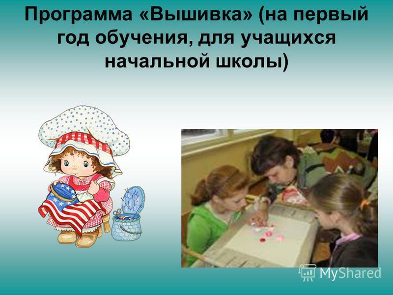 Программа «Вышивка» (на первый год обучения, для учащихся начальной школы)