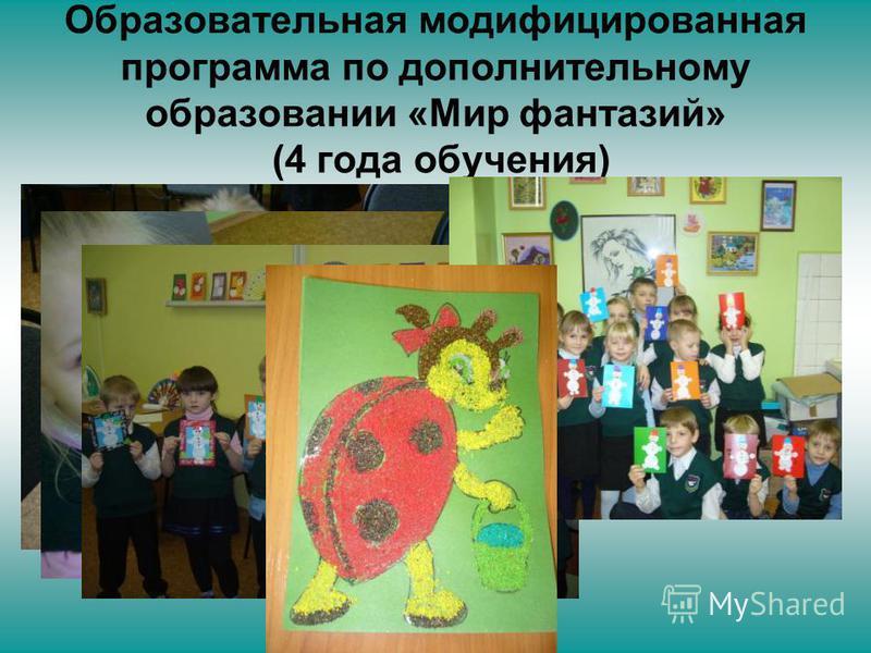 Образовательная модифицированная программа по дополнительному образовании «Мир фантазий» (4 года обучения)