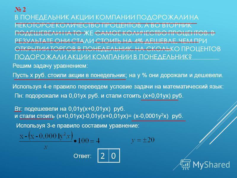 Вт: подешевели на 0,01y(х+0,01 ух) руб. и стали стоить (х+0,01 ух)-0,01 у(х+0,01 ух)= (х-0,0001 у 2 х) руб. Пусть х руб. стоили акции в понедельник; на у % они дорожали и дешевели. Пн: подорожали на 0,01yx руб. и стали стоить (х+0,01 ух) руб. 2 В ПОН