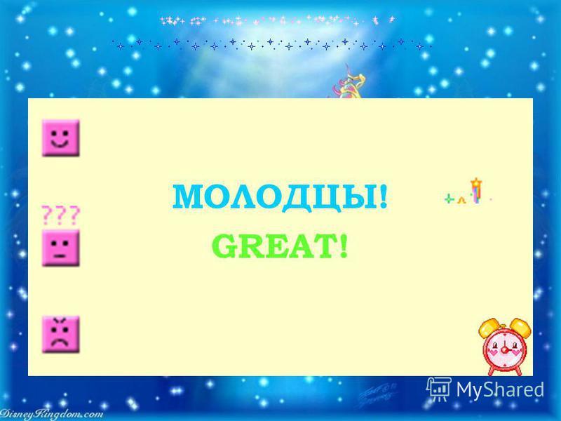 МОЛОДЦЫ! GREAT!
