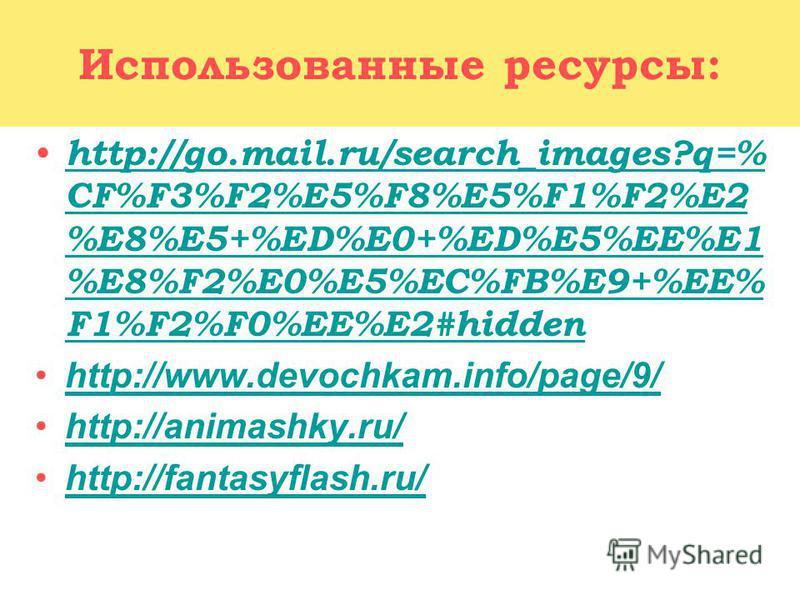 Использованные ресурсы: http://go.mail.ru/search_images?q=% CF%F3%F2%E5%F8%E5%F1%F2%E2 %E8%E5+%ED%E0+%ED%E5%EE%E1 %E8%F2%E0%E5%EC%FB%E9+%EE% F1%F2%F0%EE%E2#hidden http://go.mail.ru/search_images?q=% CF%F3%F2%E5%F8%E5%F1%F2%E2 %E8%E5+%ED%E0+%ED%E5%EE%