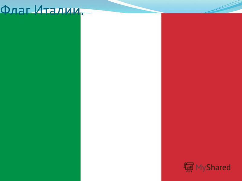 Флаг Италии.