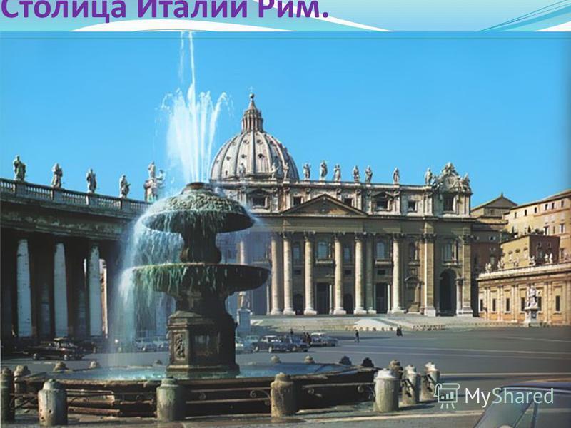 Столица Италии Рим.