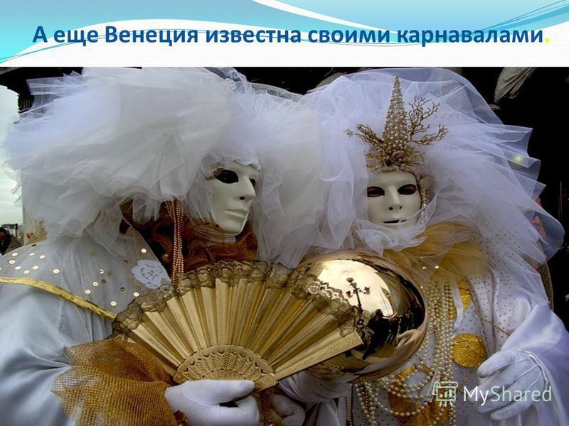 А еще Венеция известна своими карнавалами.