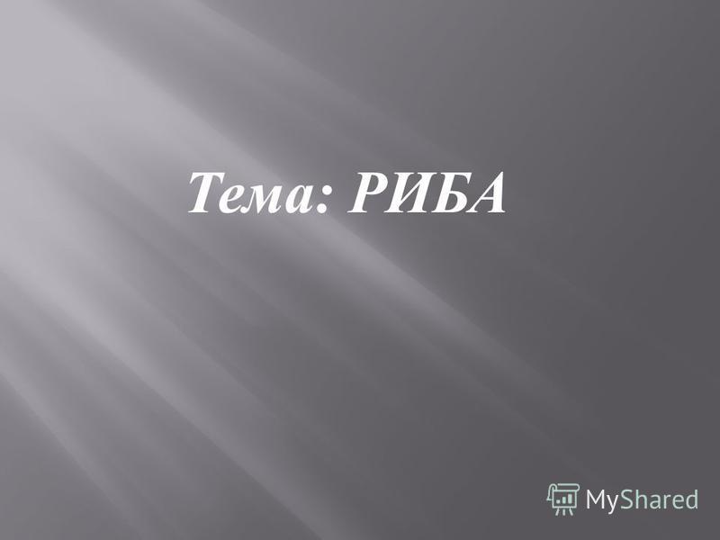 Тема : РИБА