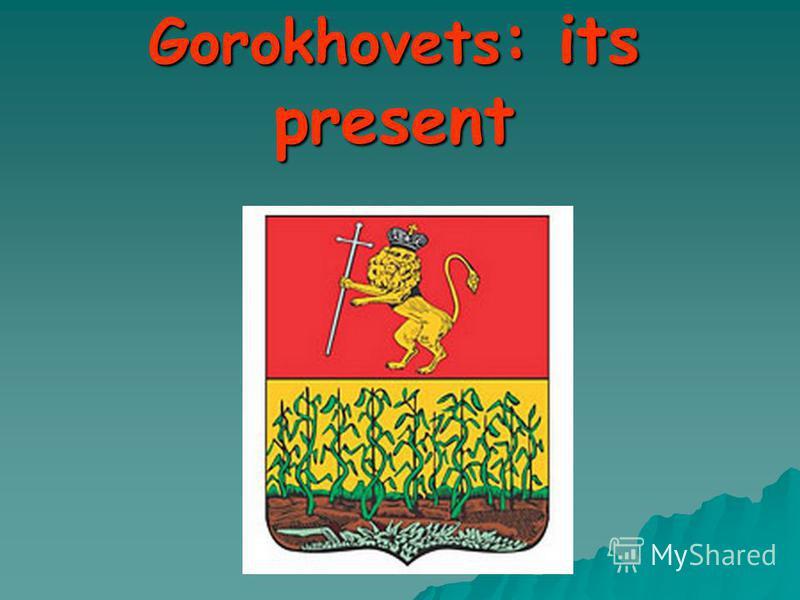 Gorokhovets : its present