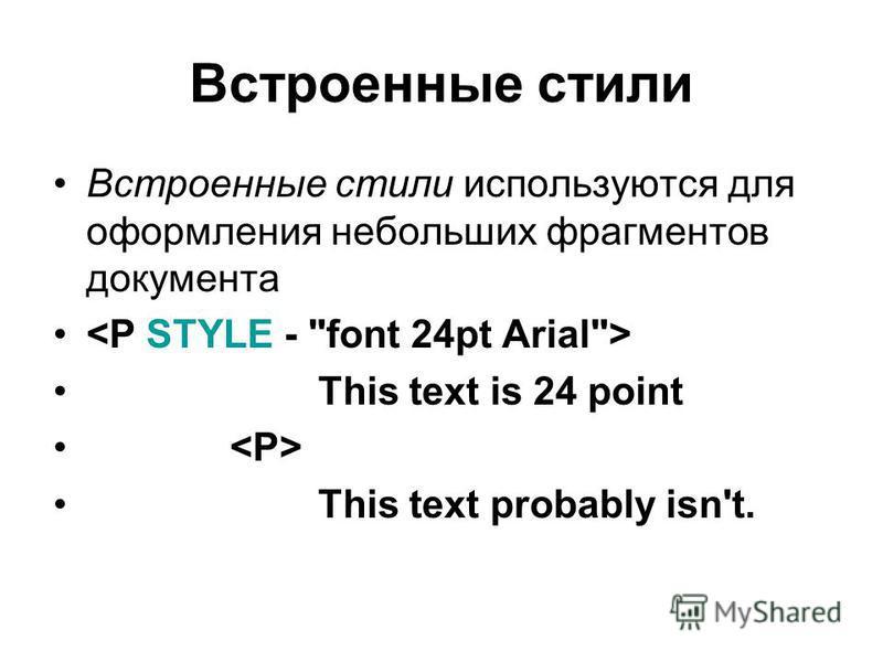 Встроенные стили Встроенные стили используются для оформления небольших фрагментов документа This text is 24 point This text probably isn't.
