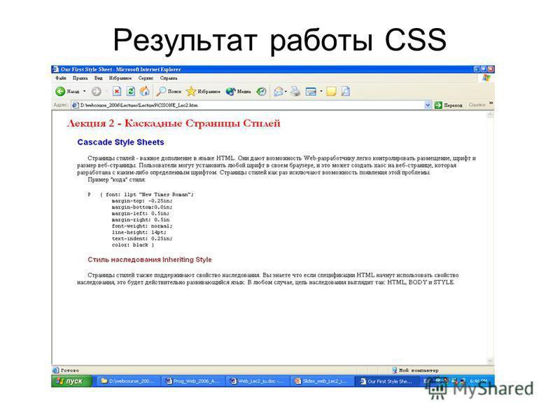 Результат работы CSS