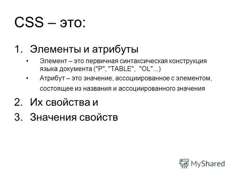 CSS – это: 1. Элементы и атрибуты Элемент – это первичная синтаксическая конструкция языка документа (