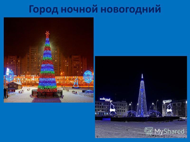 Город ночной новогодний