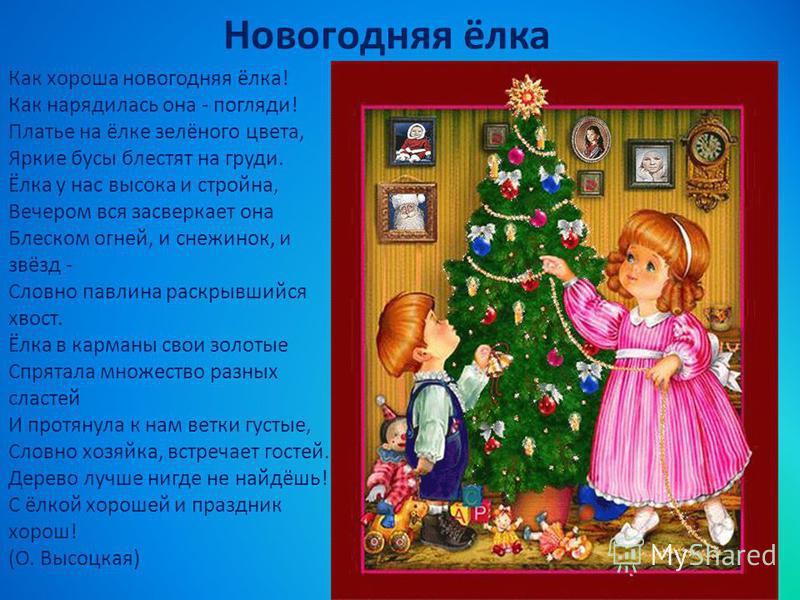 Новогодняя ёлка Как хороша новогодняя ёлка! Как нарядилась она - погляди! Платье на ёлке зелёного цвета, Яркие бусы блестят на груди. Ёлка у нас высока и стройна, Вечером вся засверкает она Блеском огней, и снежинок, и звёзд - Словно павлина раскрывш