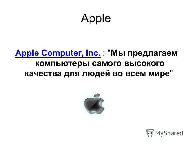 Apple Apple Computer, Inc.Apple Computer, Inc. : Мы предлагаем компьютеры самого высокого качества для людей во всем мире.