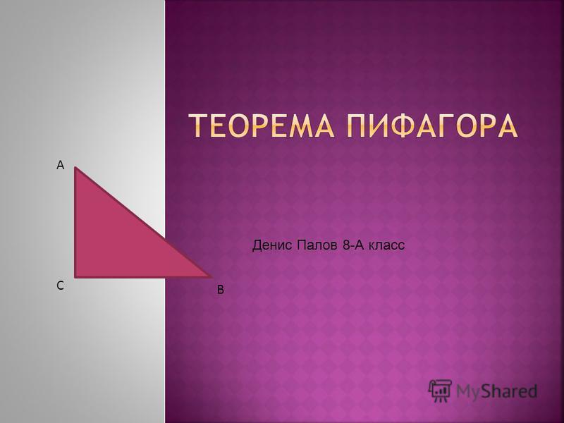 A B C Денис Палов 8-А класс