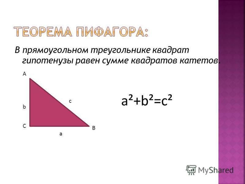 В прямоугольном треугольнике квадрат гипотенузы равен сумме квадратов катетов. A B C b с а a²+b²=c²