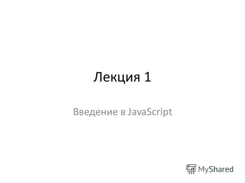 Лекция 1 Введение в JavaScript