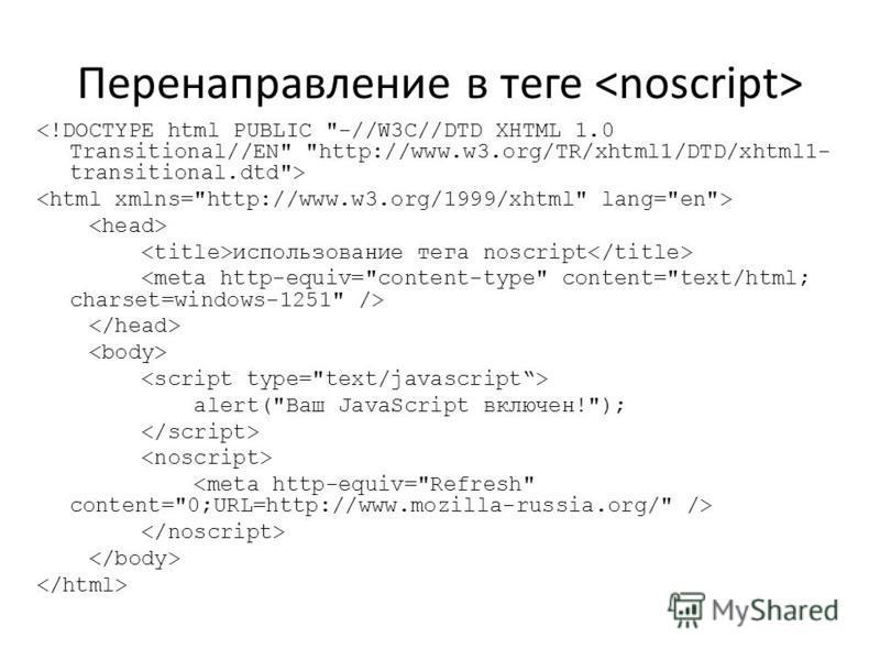 Перенаправление в теге использование тега noscript alert(Ваш JavaScript включен!);
