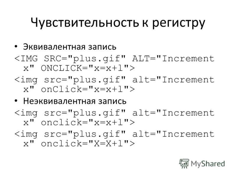 Чувствительность к регистру Эквивалентная запись Неэквивалентная запись
