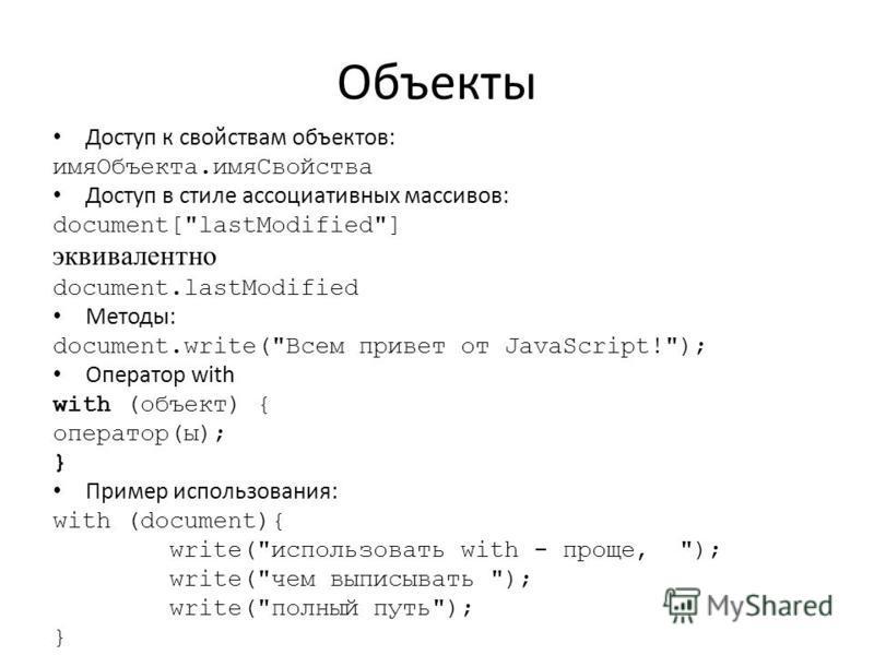 Объекты Доступ к свойствам объектов: имя Объекта.имя Свойства Доступ в стиле ассоциативных массивов: document[