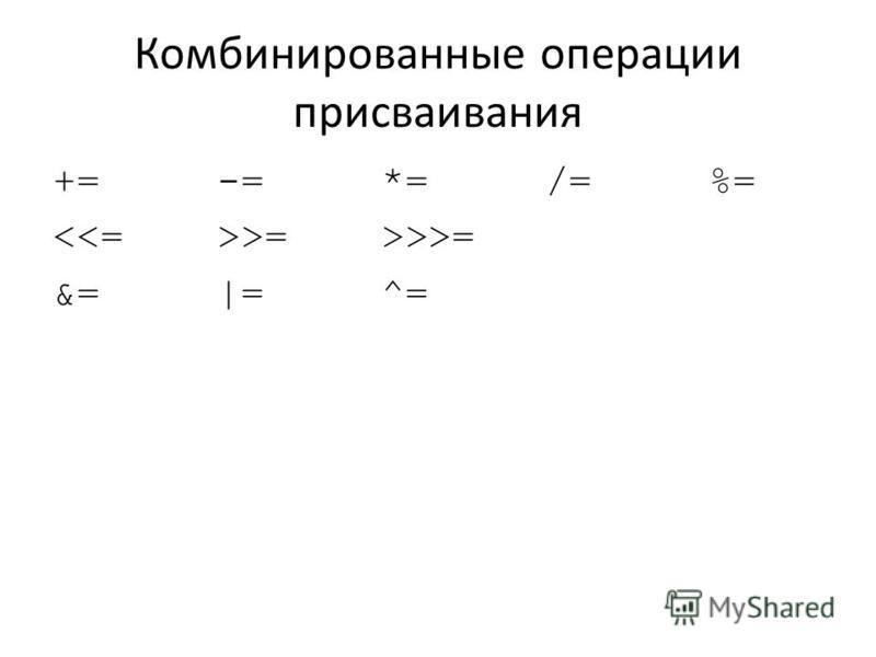 Комбинированные операции присваивания += -= *= /= %= >= >>>= &= |= ^=