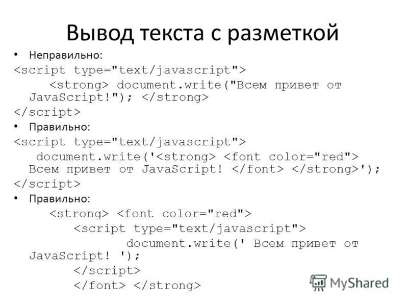 Вывод текста с разметкой Неправильно: document.write(Всем привет от JavaScript!); Правильно: document.write(' Всем привет от JavaScript! '); Правильно: document.write(' Всем привет от JavaScript! ');