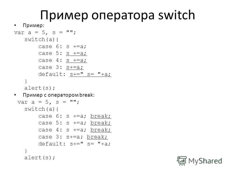 Пример оператора switch Пример: var a = 5, s =