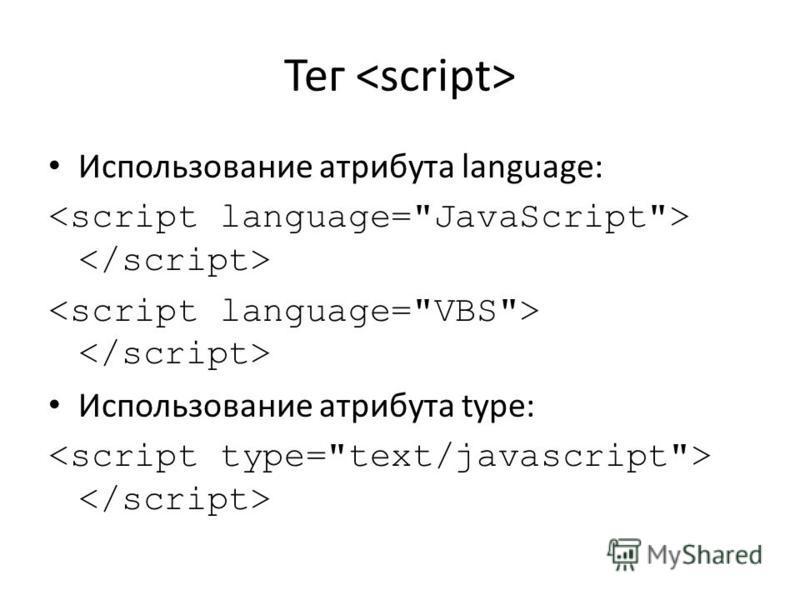Тег Использование атрибута language: Использование атрибута type: