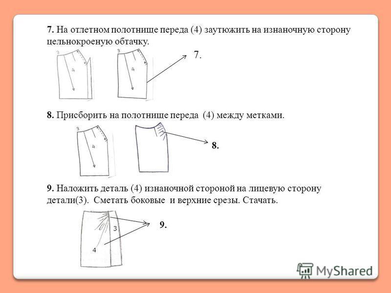 7. На отлетном полотнище переда (4) заутюжить на изнаночную сторону цельнокроеную обтачку. 7. 8. Присборить на полотнище переда (4) между метками. 8. 9. Наложить деталь (4) изнаночной стороной на лицевую сторону детали(3). Сметать боковые и верхние с
