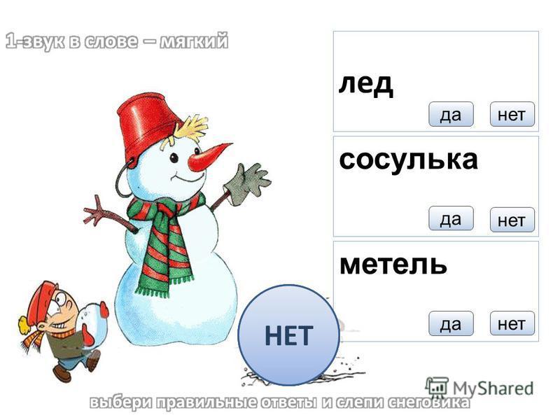 лед да-нет да НЕТ да НЕТ нет НЕТ