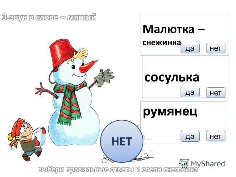 Малютка – снежинка сосулька да-нет да НЕТ да НЕТ нет НЕТ