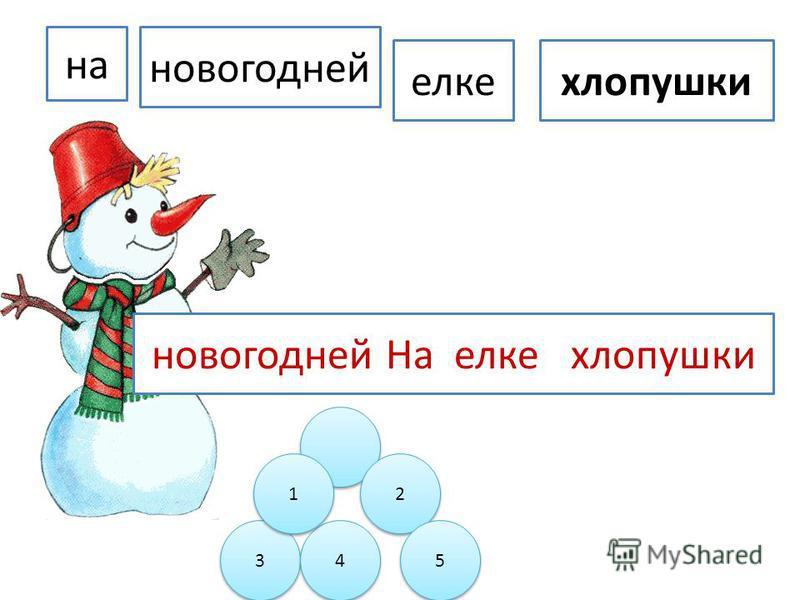 на новогодней елке хлопушки 3 3 4 4 2 2 5 5 1 1 новогодней На елке хлопушки