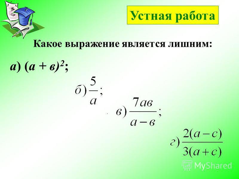 Какое выражение является лишним: а) (а + в) 2 ;. Устная работа