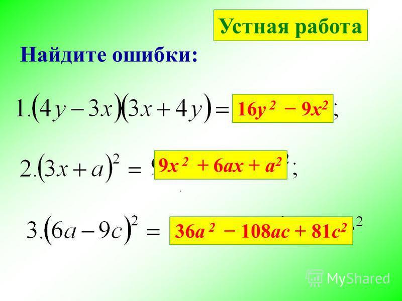 Найдите ошибки:. Устная работа 16 у 2 9 х 2 9 х 2 + 6 ах + а 2 36 а 2 108 ас + 81 с 2