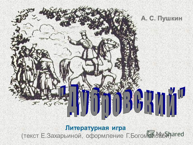 А. С. Пушкин Литературная игра (текст Е.Захарьиной, оформление Г.Богомоловой)
